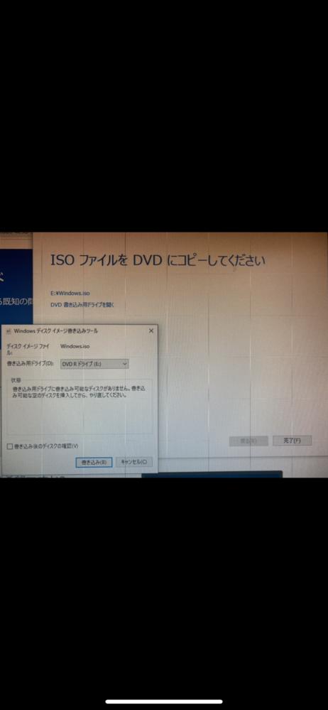 パソコンを32bitから64bitに移す作業をしているのですが、ここから先に進むことができません。 使っているディスクはmaxellの1回録画用DVD-Rです。