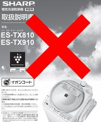 【9kg】洗濯乾燥機のおすすめを教えて下さい。 2011年12月に購入したシャープのES-TX910(9kg)を使っています。 4年程まえから(←かなり昔からです!)乾燥のときに、いい加減にしろ!というくらいの高頻度でエ...