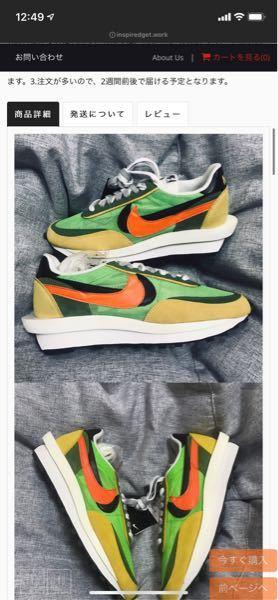 たまたま広告で見て疑問に思ったのですが、これは本物なのでしょうか?写真を見る限り本物なのですが値段が妙に安いと思います。セール中らしいのですがすごく安すぎると感じました。この靴だけでなくNIKE...