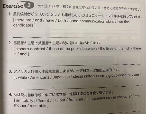 和文の意味になるよう並び替えを手伝って欲しいです。 よろしくお願い致します。 高校生 英語 英文 大学受験
