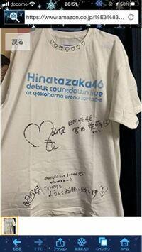 日向坂46の宮田愛萌ちゃんの直筆サインらしいですが本物ですか? 証明とかはありませんが…