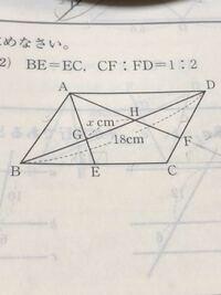 四角形ABCDは、平行四辺形である。xの値を求めなさい。 BE=EC、CFたいFD=1たい2