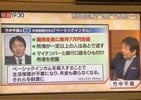 竹中式ベーシックインカム、支持しますか? 私は大賛成です。また、ベーシックインカムぶんの数万円を基本給から引く事で人件費削減も期待出来ます。