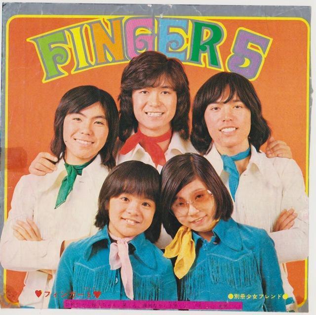 「救急戦隊ゴーゴーファイブ」と、この伝説のアイドルグループ、フィンガー5ではどちらが好きですか?