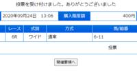 浦和6R、添付の馬券をどう思いますか?  残り400円。。。  このままだと7Rで。。。