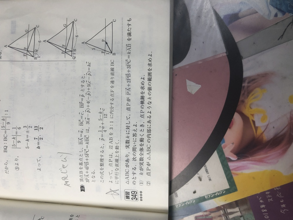 ベクトルの問題でどこを基点にしたら楽とかどうやったらわかりますか? 例えば、この問題Bを基点としたら楽と解説読んだら分かったんですけど、コツとかありますか?