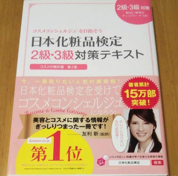 今度日本化粧品検定を受けようと考えているものです。 テキストについてなのですが中古のものを買おうと思っています。やはりテキストは最新のものの方がいいでしょうか? 下記の写真のものを買おうと考えて...