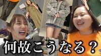 エミリンと古川優香のコラボ動画の右から3番目のアウター?はなんというものでしょうか?また、どこのものでしょうか