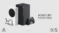 Xbox series X/S は、皆さん予約する?
