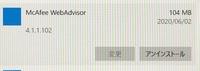 PC(Windows10)でセキュリティソフトのMcAfeeをアンインストールしてみたのですが、上手くできません。 McAfee自体は消えましたが「McAfee WebAdvisor」なるものがずっと残ってて何度もアンインストールを試して...