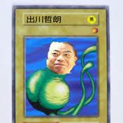 大喜利コーナー!このカードの効果は何?