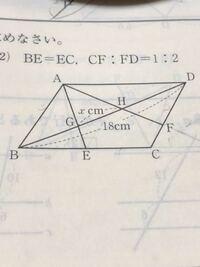 中学3年の数学 平行線と線分の比の利用 ・次の四角形ABCDは、平行四辺形である。xの値を求めなさい。 □BE=EC, CF:FD=1:2  教えてください<(_ _)>