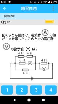第二種電気工事士の問題です 解き方を教えて下さい