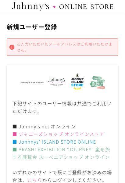 Yahooのメールでジャニーズショップのオンラインに登録したいんですけどメールアドレスを入力すると画像のようにご利用できませんとでてきます。Yahooのメールは登録できないんでしょうか?