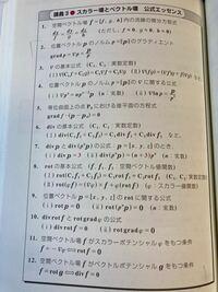 ベクトル解析 スカラー場とベクトル場の公式について 写真の「」で括られた公式について証明できませんが、初学者は飛ばしてもよいですか?