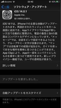 iOS14にアップデート出来ないんです! 機種はiPhone8です。 数日前からこの状態のまま何も変わりません。 対処法などありましたら教えて頂けませんか?