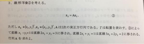線形代数の問題です。 写真の問題がわかりません。 線形写像fを表現行列Aに置き換えてみれば良いのは分かっているのですが、 具体的にどのように置き換えたら良いのかが分かりません。 このような形式...
