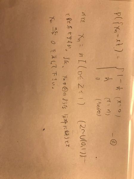 概収束に関する問題です。下のような確率変数が概収束することを示してください。