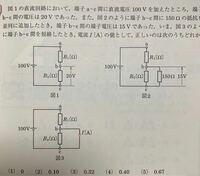 電験三種の理論の問題解説をお願いします。 式は省略して頂いて構いません。  宜しくお願いしますm(_ _)m