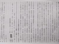 この写真はある大学の英語の問題文の日本語訳です。下線部の日本語の意味がわかりません。どなたか分かりやすく説明していただけないでしょうか?