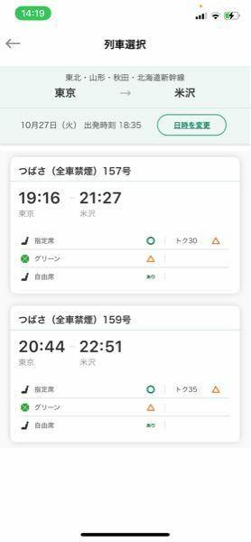 予約 アプリ 新幹線