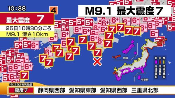 南海トラフ地震について質問です。 下記の画像がsnsで流れているのですが最大震度予想だとしても流石にこの画像はデマですよね? 詳しい方解説お願いします