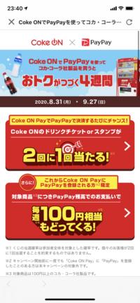 paypayを使ってコークオンでコカコーラ製品を買うと100円相当戻ってくるキャンペーンを使い、いろはす(100円)を買いましたが、還元されません。 原因分かる方いらっしゃいますか?  参考  キャンペーン開始前に一度でも「Coke ON Pay」に「PayPay」を登録したことのある方は本キャンペーンの対象外です。  →新規登録であり、前週にコーラを買った際は還元されました。...
