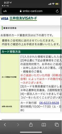 三井住友デビュープラスのクレジットカードを 9月20日にオンライン申し込みしました。 現在になっても写真のままです。 これはまだ審査が通ってないと言うことですよね? このくらい時間がかかってしまうのは当た...