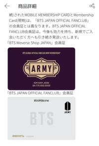 BTSのファンクラブ入ってますがweverse JapanFCのファンクラブにも入れますか? 紫色の会員証が欲しくて