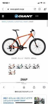 GIANTのオレンジのマウンテンバイクが欲しいのですが 自転車屋あさひで発注して頂くことは可能なのでしょうか 是非教えてください