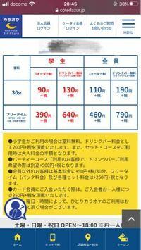 コートダジュールでひとりカラオケをしようと思っています。 ですがコートダジュールもひとりカラオケも 初めてなので質問に答えていただけると幸いです。  明日か明後日の13時頃から1時間歌う予定です。  当方学生なのですがドリンクバー付きの方で 130円×2=260円 会員になるつもりはないので追加で 50円×2=100円  合計360円  で合っていますか??  プラスひとりカラオケ料金はどの...