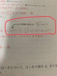 二項定理について 分数の二項定理です 赤枠の部分が、なぜこうなるのかわかりません わかりやすく教えて欲しいです