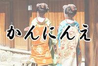どうして京都の人は含んだ言い回しをするのですか? お宅のお嬢さんピアノがお上手ね? あら、元気のイイワンちゃんね? ピアノがやかましいですがら何とかしてくださいとか、犬がうるさいので・・・ とか、普通...