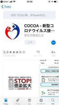 コロナ濃厚接触者アプリのココアをダウンロードできません。 原因がわかりません。 このような状態ですとなにが原因でしょうか?