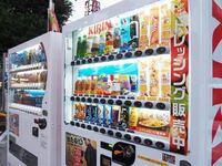 【大喜利】自販機で売っていたら嫌なものは?