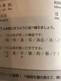 日本語を中国語に翻訳して頂きたいです。 そして、添付写真の並べ替えもお願いしたいですm(__)m どうか宜しくお願い致します。  ・あなたは今授業に行かなければなりませんか? ・今日私はアルバイトに行く必要が...
