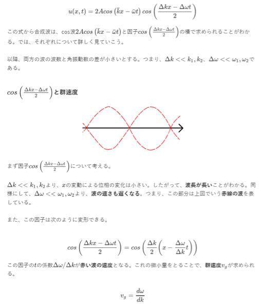 群速度 下から2番目の式なんですが、なぜこのように変形したときのdω/dkの部分が、群速度になるんでしょうか? そこが詳しく書かれていないのでどうもしっくり来ません。 よろしくお願いします。
