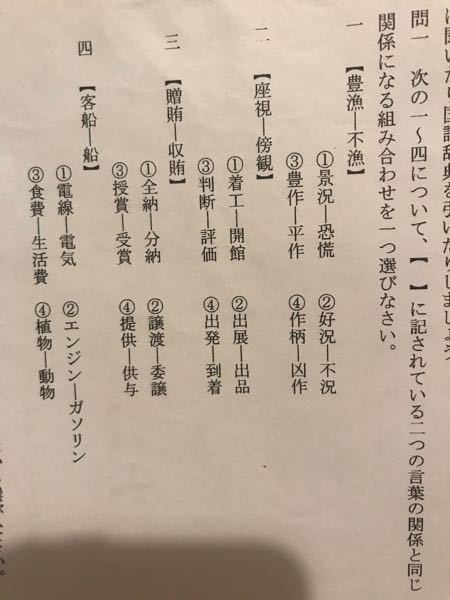 語彙の宿題です。教えて下さい!