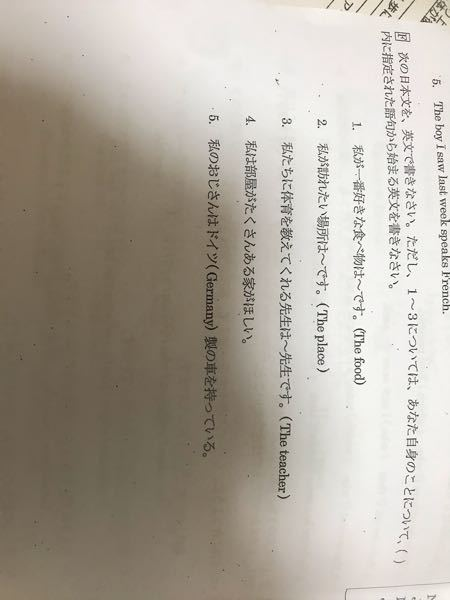 この問題を教えてください! (中学3年の関係代名詞の範囲内でお願いします!)