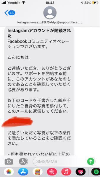 インスタを凍結されて解除しようと思うんですけどFacebookから送られたメールなんですが、これからどうすれば良いのでしょう?