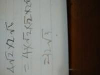 4√2×2√6 はなぜ 32√3 になるのでしょうか? いくら解説の式を見ても分かりません!  分かりやすく説明していただけないでしょうか?  ※できるだけ即急にお願いします! 出来れば今日中にお願いします!