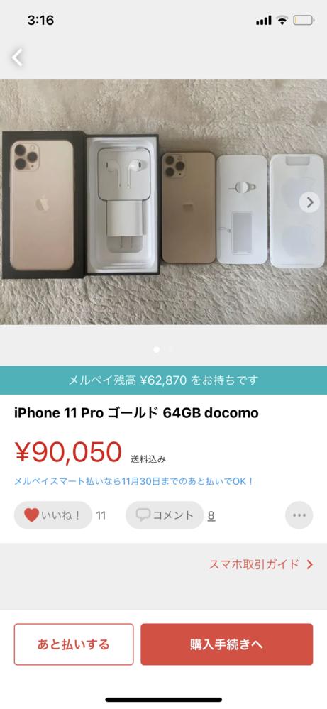 今使ってる(iPhone10)がほぼ壊れているので新しく購入を考えているのですが、 メルカリでiPhone11proを購入を検討しているのですが本体だけ変えることはできるのですか? 今の携帯(i...