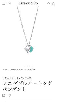この写真Tiffanyのネックレスを購入しようと思っているのですが、シルバーのみのデザインか、この写真のようにTiffanyブルーか悩んでいるのですが、 チャームは取り外し可能なのでしょうか? 取り外し可能であれば、Tiffanyブルーの方を購入して気分で表裏を逆にして着用したいと思っているのですが。