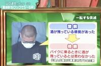 山口達也さんは今後どういう仕事に就いて生活費を得たらいいのでしょうか? . これだけ名前も顔も有名だと、一般人として生きていくのは難しくないですか?