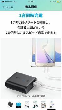 モバイルバッテリー 説明欄に合計最大15w出力とあります。基本iPhone1つだけ充電する予定なんですが、そしたら7.5W出力で充電ってことですよね…?? AmazonのANKERというブランドです。
