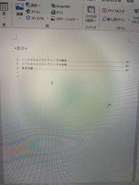 Wordで表紙を作成したいです。 目次と本文はもう作成済みで、目次のページで1からページ番号をつけないといけません。 白紙の何のデザインもない表紙を使わなければいけないのですが、どうすればいいか分かりませ...