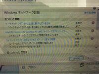 パソコンに詳しい方教えてください。 ノートパソコンを使用しています。Windows10。  突然、ネットに繋がらなくなり、再起動して 少し繋がったと思ったら、またすぐ繋がらなくなってしまいます。  知識が全くない...