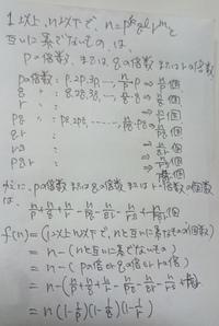 2以上の自然数nを割り切る素数をP1、P2、、、、、Pkとする時  φ(n)=n(1ー1/P1)(1ー1/P2)、、、(1ー1/Pk)が成り立つことを示せ。 この問題を教えていただけませんか? この問題の解説の写真の画像が分かりませ...