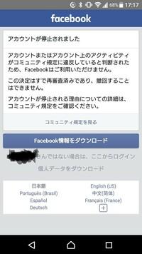 フェイスブックのアカウント削除について教えて下さい。 昨日、「Messenger」を使う必要があったため、「Facebook」も初めてアカウントを作りました。  フェイスブックの登録には ・名前 ・電話番号 ・顔写真 が...