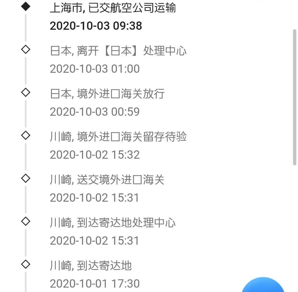 交 上海 公司 已 运输 航空 市